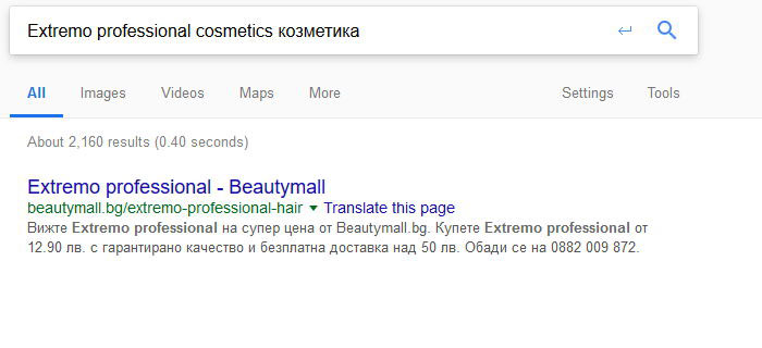 "SEO оптимизация - номер 1 по ""Extremo professional cosmetics козметика"""