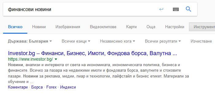 """SEO оптимизация - номер 1 по """"финансови новини"""""""