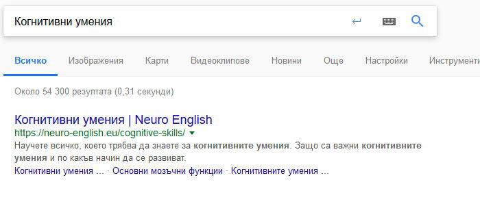 """SEO оптимизация - номер 1 по """"Когнитивни умения"""""""