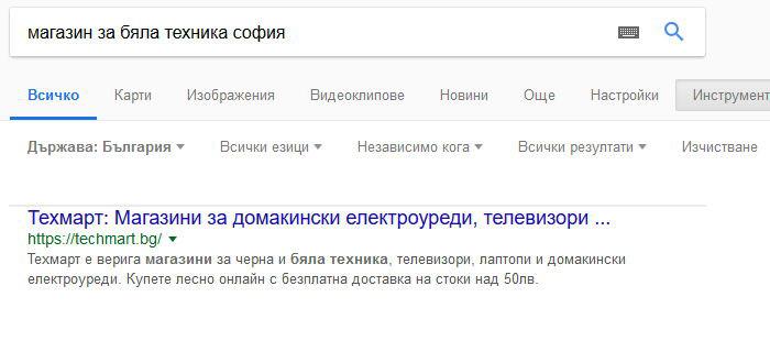 """SEO оптимизация - номер 1 по """"магазин за бяла техника софия"""""""
