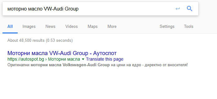 "SEO оптимизация - номер 1 по ""моторно масло VW-Audi Group"""