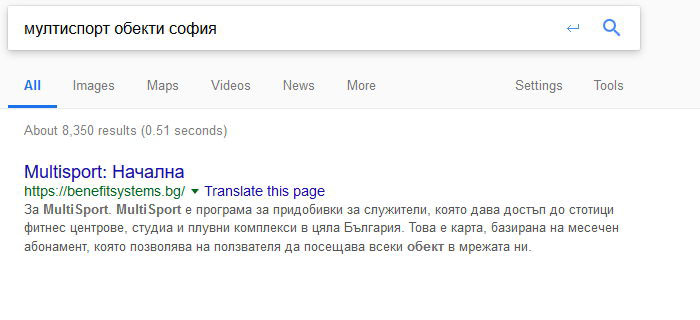 "SEO оптимизация - номер 1 по ""мултиспорт обекти софия"""