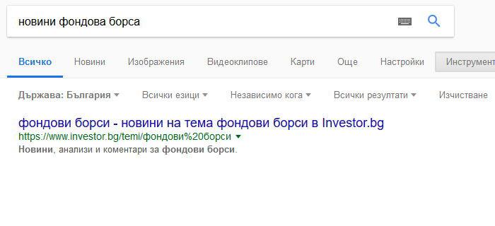 """SEO оптимизация - номер 1 по """"новини фондова борса"""""""