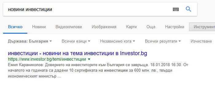 """SEO оптимизация - номер 1 по """"новини инвестиции"""""""