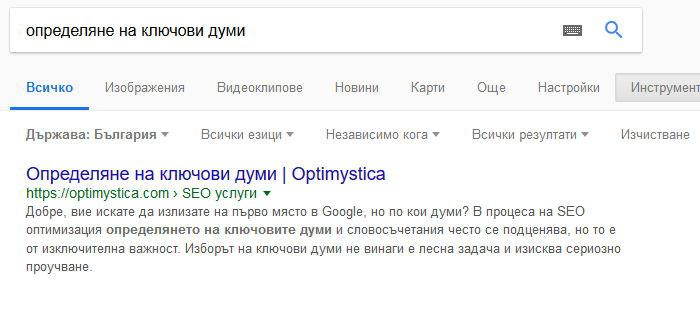 """SEO оптимизация - номер 1 по """"определяне на ключови думи"""""""