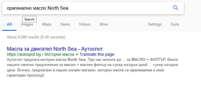 "SEO оптимизация - номер 1 по ""оригинално масло North Sea"""