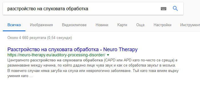 """SEO оптимизация - номер 1 по """"разстройство на слуховата обработка"""""""
