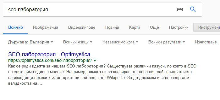 """SEO оптимизация - номер 1 по """"seo лаборатория"""""""