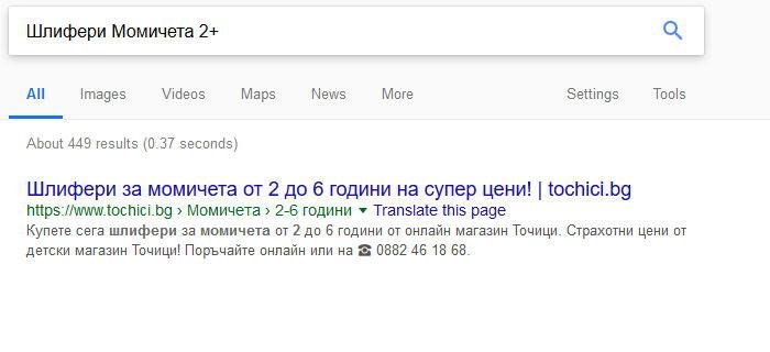 """SEO оптимизация - номер 1 по """"Шлифери Момичета 2+"""""""