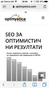 Изработка на сайт и уеб дизайн 26 - оптимизиране