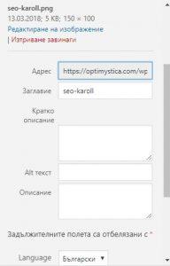 Изработка на сайт и уеб дизайн 27 - оптимизиране