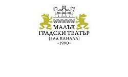 makak-gradski-teatar - SEO услуги