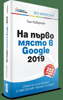 """SEO книга """"На първо място в Google 2019"""""""