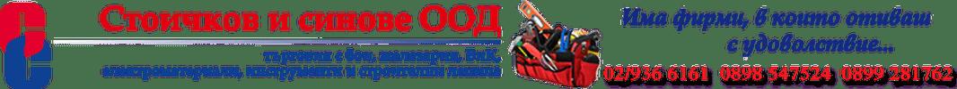 Stoichkovi - SEO оптимизация
