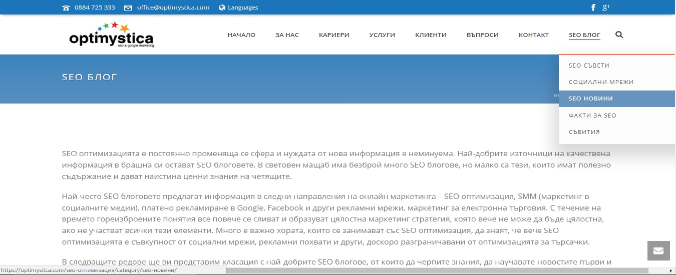 Изработка на сайт и уеб дизайн 30 - оптимизиране