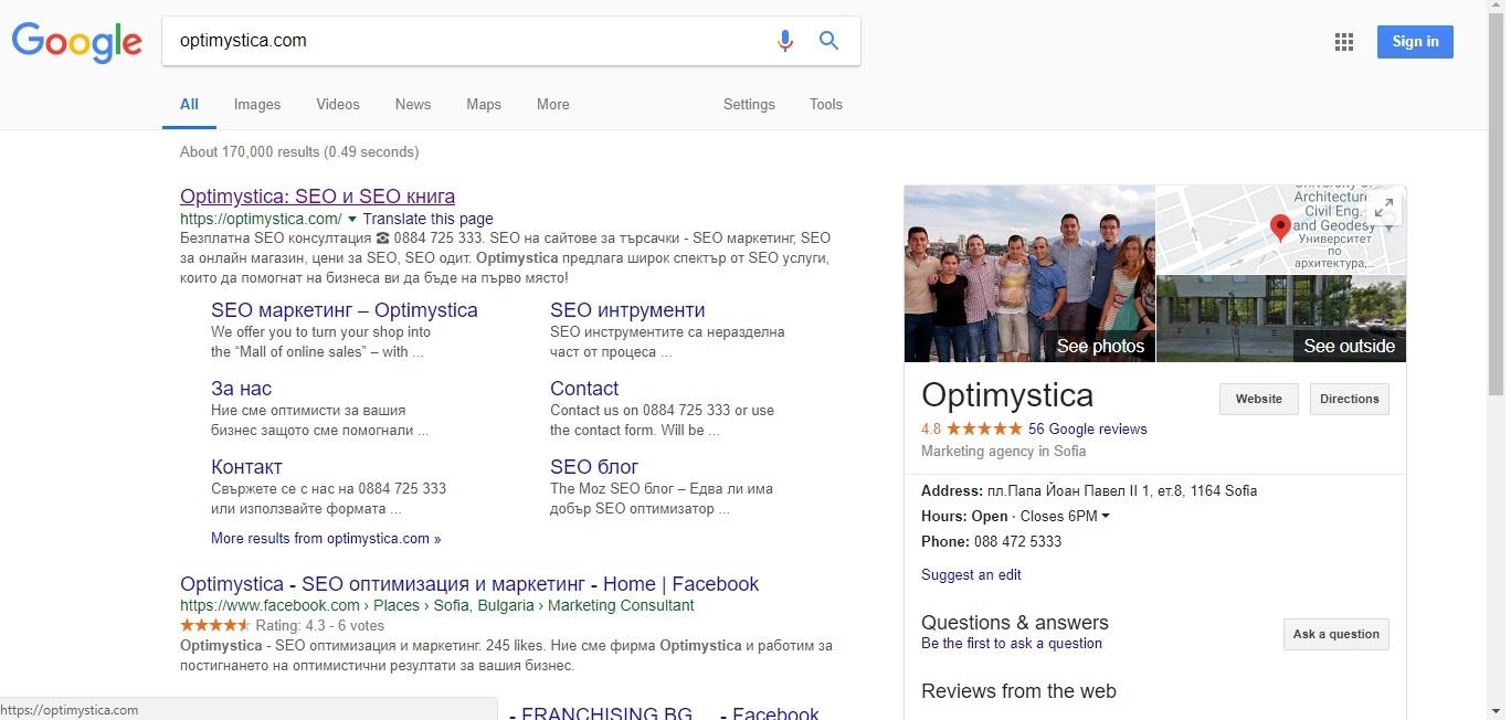 Изработка на сайт и уеб дизайн 36 - оптимизиране