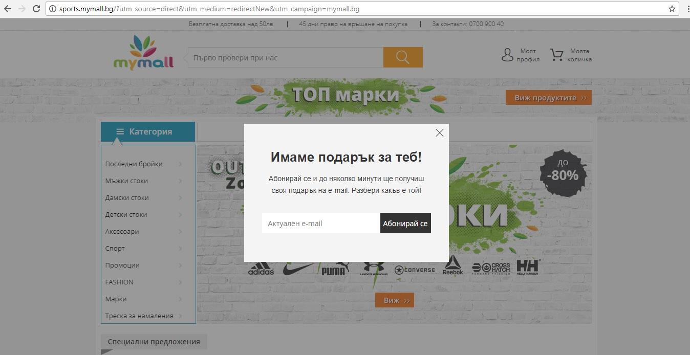 Изработка на сайт и уеб дизайн 37