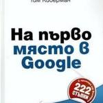 primul-loc-in-google-3 oportunități