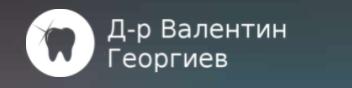 Dr. Valentin Georgiev - SEO оптимизация